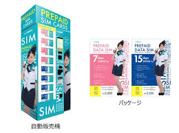 Japan Sim Card Vending Machine Mesmerizing Japan Mobile Tech SIM Card Vending Machines Coming To Narita Airport