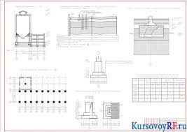 Проектирование конструктивных характеристик здания под силосный   Чертеж план фундаментов сооружения