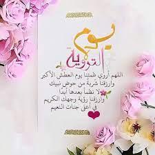 يوم التروية ... اللهم اروي ظمأنا يوم... - Alryadah Nursery