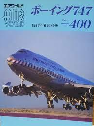 ボーイング 747 400