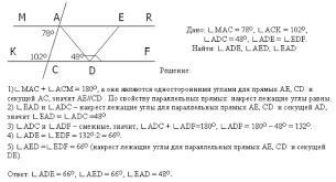 Решение задач по теме Параллельные прямые