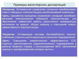 Магистерская диссертация примеры работ скачать быстрый  Образцы диссертаций авторефератов отзывов и рецензий