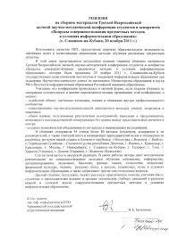 Отчет по экономической практике в салоне сотовой связи Бесплатные объявления Красноярска и Красноярского края