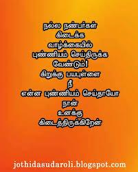 buy it now friendship essays in tamil essay about my friend essay about friends in tamil tutor doctor