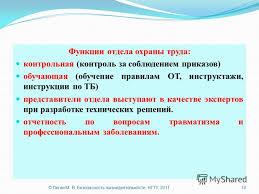 Презентация на тему Безопасность жизнедеятельности Леган Марина  19 Функции отдела охраны труда контрольная