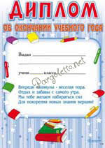 Диплом об окончании учебного года грамоты и дипломы купить  Диплом об окончании учебного года