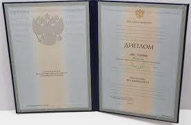 Купить диплом в Санкт Петербурге с занесением в реестр Тел  Диплом специалиста который выдавался в период с 1997 по 2002 года приложение