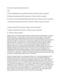 Контрольная работа Ф М Достоевский Преступление и наказание  Психологизм произведений Достоевского