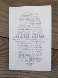 rosh hashanah greeting card rosh hashanah greeting card hamsa greeting