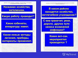 Презентация на тему Лекция Как заполнять дневник отчет  3 Название хозяйства