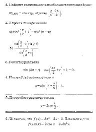 Конспект урока алгебры и начала анализа по теме Свойства и  hello html m317c2bd8 gif