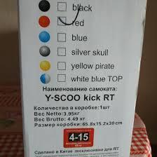 Детский <b>самокат Y</b>-<b>SCOO</b> kick RT. – купить в Химках, цена 1 800 ...