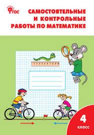 Самостоятельные и контрольные работы по математике класс К УМК  Самостоятельные и контрольные работы по математике 4 класс К УМК М И