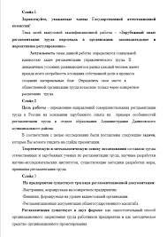 Дипломный доклад по менеджменту Антикризисное управление   Нажмите для увеличения slide4 png