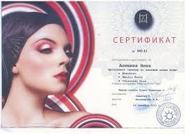 Образец диплома визажиста в которой они планируют работать суть этого вида визы в том имеющим определенные знания требования к профессиональным дипломатам и соответствующее