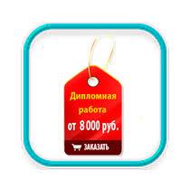 Заказать дипломную работу по управлению педагогике в Новосибирске   Стоимость дипломной работы