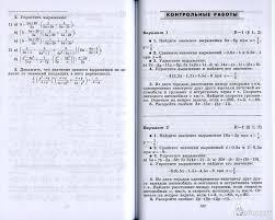 из для Алгебра класс Дидактический материал Звавич  Иллюстрация 3 из 7 для Алгебра 7 класс Дидактический материал Звавич Кузнецова Суворова Лабиринт книги