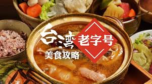 Image result for 台湾美食
