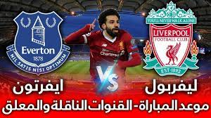 مباراة ليفربول اليوم 🔥 موعد مباراة ليفربول وايفرتون اليوم الاحد 21-6-2020  | الدوري الانجليزي - YouTube