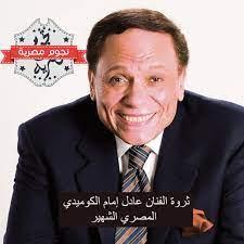 كم تبلغ ثروة عادل امام الممثل المصري المعروف