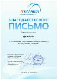 Отзывы Диплом gst samara лучший продавец продукции ibm в Поволжском регионе