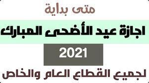 متى بداية اجازة العيد الاضحى 2021-1442 للقطاع الحكومي والخاص - الموقع  المثالي