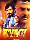 Shivaji Ganesan Thyagi Movie