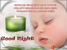 good night images with baby in tamil
