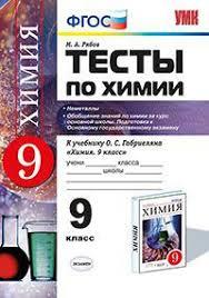 Тесты по химии класс Неметаллы Обобщение знаний по химии за  Тесты по химии 9 класс Неметаллы Обобщение знаний по химии за курс основной
