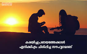 Friendship Is Better Than Love Malayalam Quotes Whykol Malayalam Amazing Love Malayalam Memos
