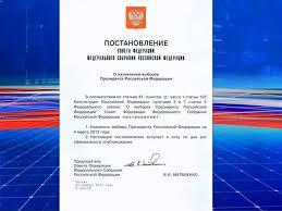 Курсовая работа Порядок выборов Президента России ru Курсовая работа выборы президента российской федерации