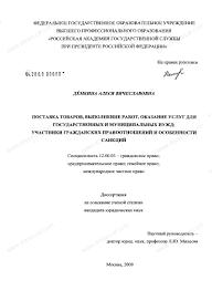 Диссертация на тему Поставка товаров выполнение работ оказание  Диссертация и автореферат на тему Поставка товаров выполнение работ оказание услуг для государтсвенных