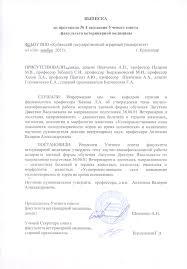 Лагутин Дмитрий Васильевич Кубанский государственный аграрный  Тема НИР · Рецензия на реферат