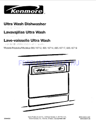 kenmore 665 dishwasher wiring diagram solidfonts kenmore dishwasher wiring diagram nilza net