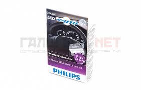 Блок обманки <b>CANbus PHILIPS</b> для светодиодных <b>ламп</b> (12956X2)