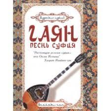 Книги автора Хазрат <b>Инайят Хан</b> - GoodBooks - Доставка Киев ...