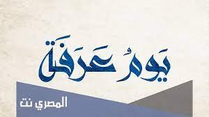 أفضل دعاء يوم عرفة مكتوب كامل من السنة النبوية الصحيحة - المصري نت
