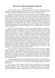 Как писать диплом пример docsity Банк Рефератов Как писать заявку на разработку web узла доклад по информатике скачать бесплатно