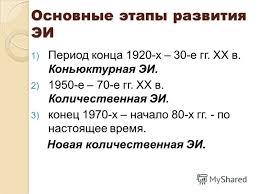 Презентация на тему Экономическая история Лекции ч  8 Основные