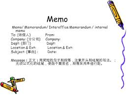 What Is An Internal Memo Unit2 Memos S A Memo Short For Memorandum Often Called