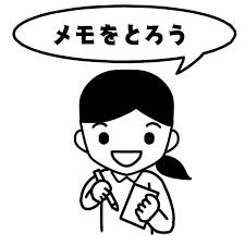 メモを取ることを示す女児のイラスト 無料イラスト素材素材ラボ