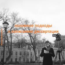 Выпуск Основные подходы к написанию кандидатской диссертации Юбилейный