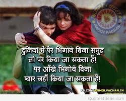 sad love photo stani hindi es
