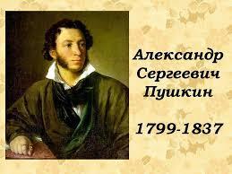 Мой Пушкин Прекрасный мир сказок А С Пушкина Презентация к уроку