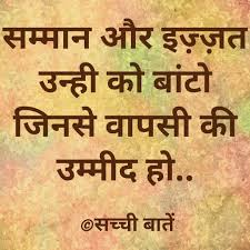 Pin By Manish Rao Tavre On Manish Rao Tavre Hindi Quotes Quotes