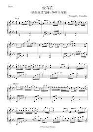 爱存在 魏奇奇 新版流星花园 片尾曲钢琴