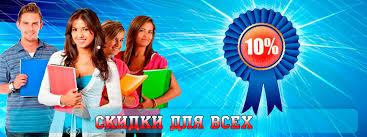 Заказать курсовую по бух учёту в Новосибирске Авторские курсовые  Скидки на курсовые работы в Новосибирске