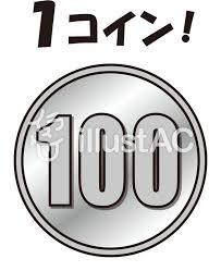 100円イラスト No 405619無料イラストならイラストac