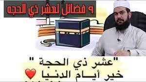 عشر ذي الحجة خير أيام الدنيا   فضل ايام العشر   كم يساوي اليوم من أيام العشر  - YouTube