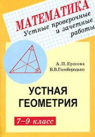 Устные проверочные и зачетные работы по геометрии класс  Устные проверочные и зачетные работы по геометрии 7 9 класс